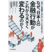 なぜ、日本人の金融行動がこれから大きく変わるのか?―NRI生活者1万人アンケートでわかった! [単行本]