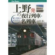 上野発の夜行列車・名列車―駅と列車のものがたり(キャンブックス) [単行本]
