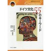 ドイツ文化55のキーワード(世界文化シリーズ〈4〉) [全集叢書]