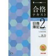 合格テキスト 日商簿記2級工業簿記 Ver.8.0 第9版 (よくわかる簿記シリーズ) [単行本]