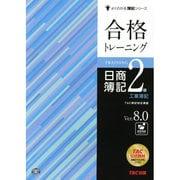 合格トレーニング 日商簿記2級工業簿記 Ver.8.0 第9版 (よくわかる簿記シリーズ) [単行本]