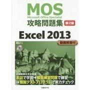 MOS攻略問題集 Excel2013 第2版 [単行本]