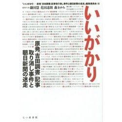 いいがかり―原発「吉田調書」記事取り消し事件と朝日新聞の迷走 [単行本]
