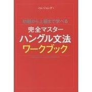 初級から上級まで学べる完全マスターハングル文法ワークブック [単行本]