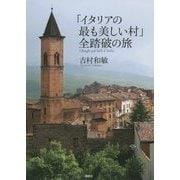 「イタリアの最も美しい村」全踏破の旅 [単行本]