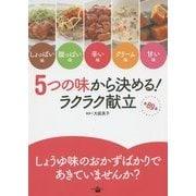 5つの味から決める!ラクラク献立―しょっぱい味・酸っぱい味・辛い味・クリーム味・甘い味(講談社のお料理BOOK) [単行本]