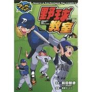野球教室(マンガでマスター) [単行本]