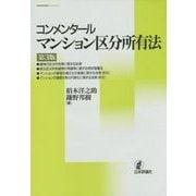 コンメンタール マンション区分所有法 第3版 [単行本]