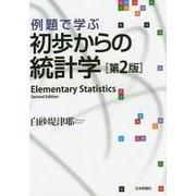 例題で学ぶ初歩からの統計学 第2版 [単行本]
