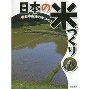 日本の米づくり〈2〉日本各地の米づくり [全集叢書]