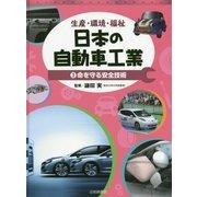 生産・環境・福祉 日本の自動車工業〈3〉命を守る安全技術 [全集叢書]