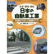 生産・環境・福祉 日本の自動車工業〈4〉環境にやさしい自動車づくり [全集叢書]