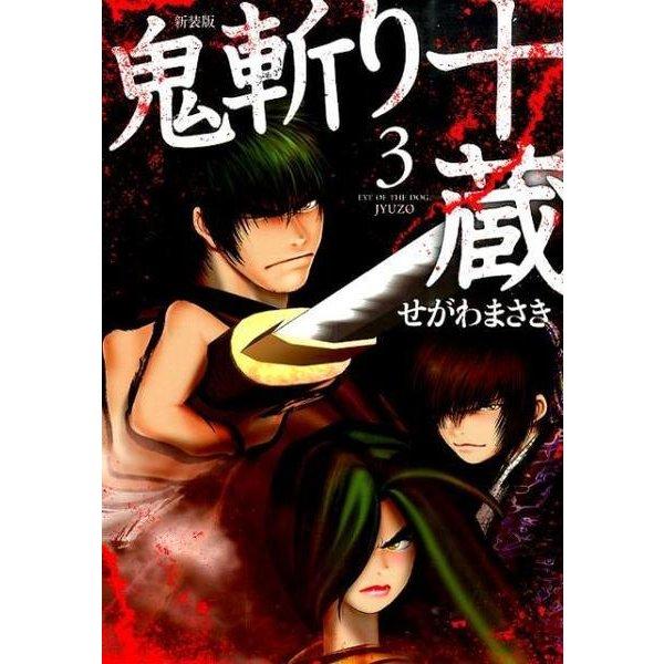 ヨドバシ.com - 鬼斬り十蔵 3 新...