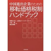 中国進出企業のための移転価格税制ハンドブック [単行本]