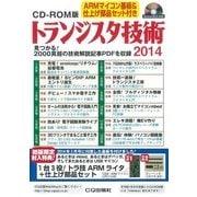 トランジスタ技術 2014 CD-ROM版
