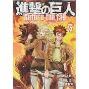進撃の巨人Before the fall 5(シリウスコミックス) [コミック]