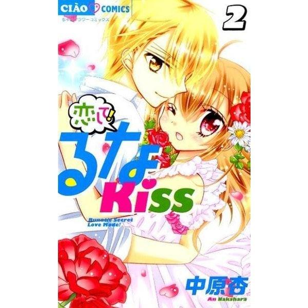 恋して!るなKISS 2(ちゃおコミックス) [コミック]