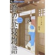 都の昼寝物語 2(フラワーコミックスアルファ) [コミック]