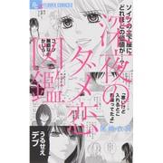 深夜のダメ恋図鑑(フラワーコミックス α) [コミック]