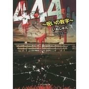444―呪いの数字(ケータイ小説文庫―野いちご) [文庫]