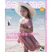 sesame (セサミ) 2015年 05月号 [雑誌]