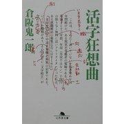 活字狂想曲(幻冬舎文庫) [文庫]