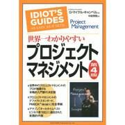 世界一わかりやすいプロジェクトマネジメント 第4版 [単行本]
