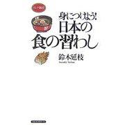 身につけよう!日本の食の習わし [新書]