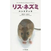 リス・ネズミハンドブック [図鑑]