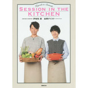 SESSION IN THE KITCHEN [ムックその他]