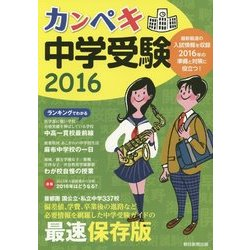 カンペキ中学受験〈2016〉 [単行本]