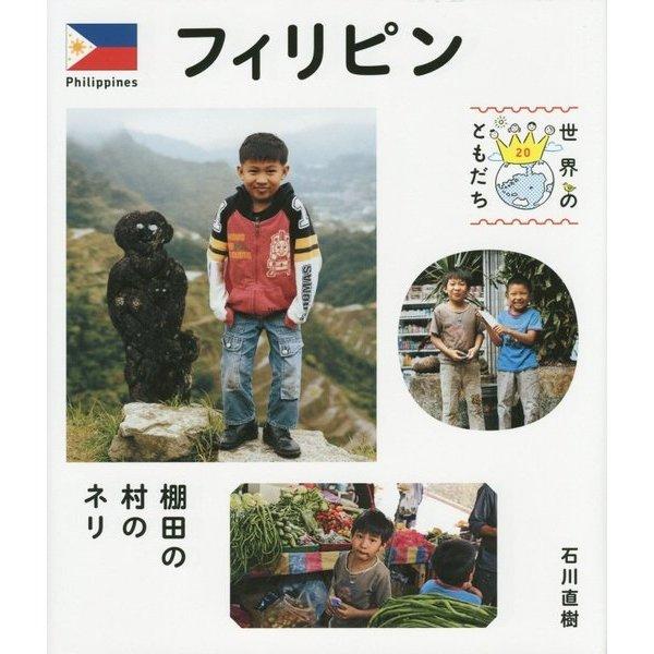 フィリピン―棚田の村のネリ(世界のともだち〈20〉) [全集叢書]