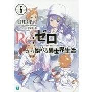 Re:ゼロから始める異世界生活〈6〉(MF文庫J) [文庫]