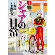 シャアの日常 3(角川コミックス・エース 455-3) [コミック]