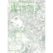 異物混入-駕籠真太郎高濃短編集 [コミック]