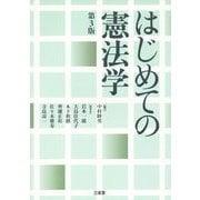 はじめての憲法学 第3版 [単行本]