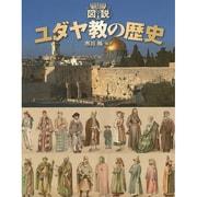 図説 ユダヤ教の歴史(ふくろうの本) [全集叢書]