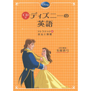 CD付ディズニーの英語―コレクション〈8〉美女と野獣 [単行本]