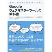 頼られるWeb担当者になる!Googleウェブマスターツールの教科書―検索エンジン上位表示や検索流入の増加に必須のツールを徹底攻略 [単行本]