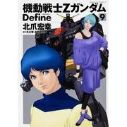 機動戦士ZガンダムDefine 9(角川コミックス・エース 90-24) [コミック]