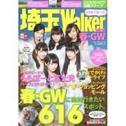 埼玉Walker2015春・GW [ムックその他]
