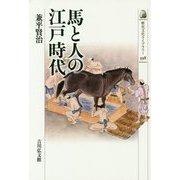 馬と人の江戸時代(歴史文化ライブラリー) [全集叢書]