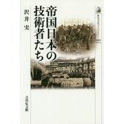 帝国日本の技術者たち(歴史文化ライブラリー) [全集叢書]