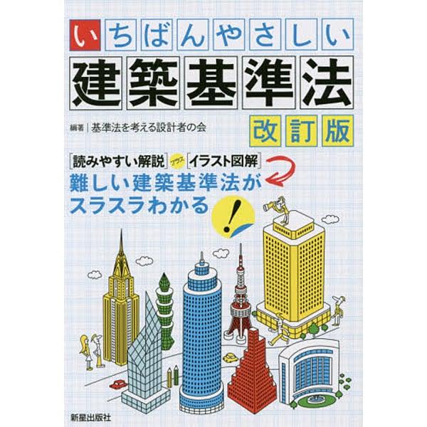 いちばんやさしい建築基準法 改訂版 [単行本]