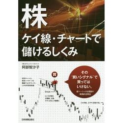株―ケイ線・チャートで儲けるしくみ [単行本]