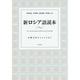 新ロシア語読本―古典文学からレシピまで [単行本]