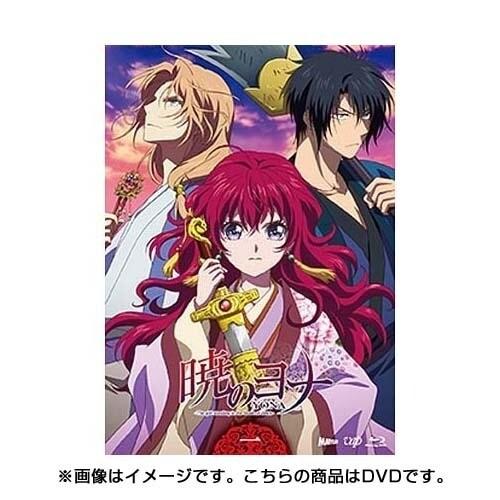 暁のヨナ Vol.1 [DVD]