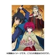 暁のヨナ Vol.2