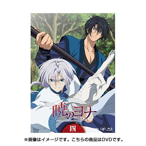 暁のヨナ Vol.4 [DVD]