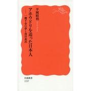 アホウドリを追った日本人―一攫千金の夢と南洋進出(岩波新書) [新書]